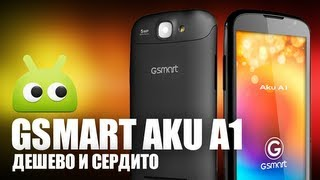 Обзор GSMART Aku A1 от AndroidInsider.ru
