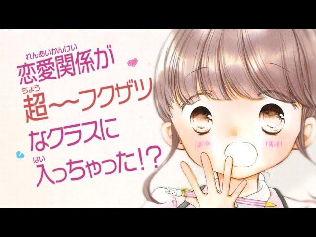 『スキ・キライ相関図』PV