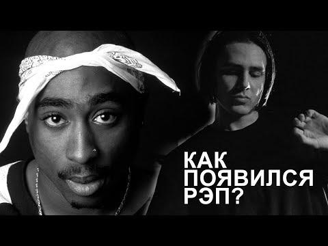 Как появился рэп?