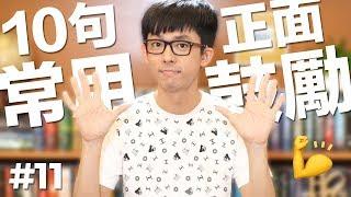 阿滴英文|10個常用英文句子【激勵人心篇】feat. JR Lee