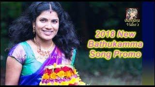 2018 BATHUKAMMA SONG PROMO TELUGU BATHUKAMMA SONG