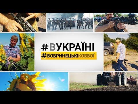 Бобринецькі ковбої – війна за землю   #ВУКРАЇНІ
