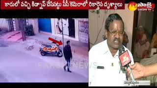 Real Estate Businessman kidnapped in Vanasthalipuram || రియల్ ఎస్టేట్ వ్యాపారి కిడ్నాప్