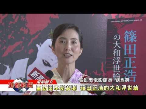 1060630【港都新聞】 重訪日本新浪潮 筱田正浩的大和浮世繪