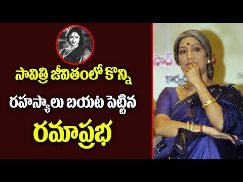 RamaPrabha Leaks Some Secrets in Mahanati Savitri Life | Y5 tv |