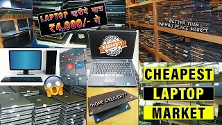 Cheapest Wholesale/Retail Computer & Laptop Market, Used Branded Laptops, Refurbished Laptops, Delhi
