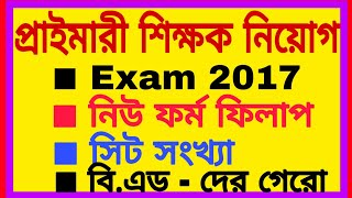 Primary Teachers Recruitment Update | Primary Latest Update | Primary News | প্রাথমিক শিক্ষক নিয়োগ |