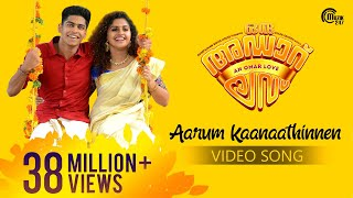 Oru Adaar Love | Aarum Kaanaathinnen Song Video | Vineeth Sreenivasan | Shaan Rahman | Omar Lulu |HD