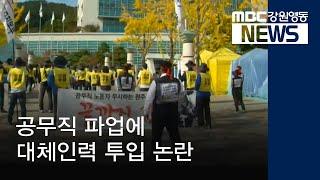 R)공무직 파업에 대체인력 투입 논란