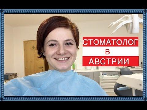 Стоматолог в Австрии