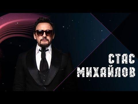 Стас Михайлов - Перепутаю даты (Lyric Video 2018)