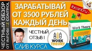 ЗАРАБАТЫВАЙ ОТ 3500 РУБ. КАЖДЫЙ ДЕНЬ. Work Theory / ЧЕСТНЫЙ ОБЗОР / СЛИВ КУРСА