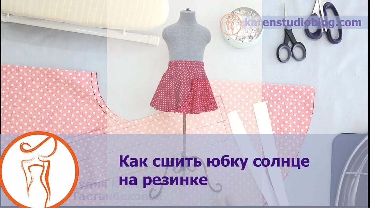 Как сшить юбку солнышком для девочки 71