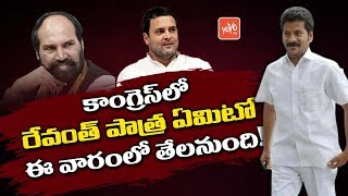 Revanth Reddy Position in Telangana Congress | Rahul Gandhi | Uttam Kumar Reddy