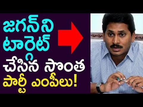 Jagan Is Targeted By His Own MP's !! || Taja30