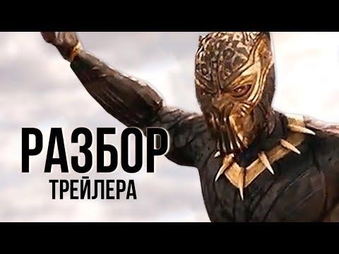 Что показали во втором трейлере  Черная Пантера/Black Panther   MARVEL 2018