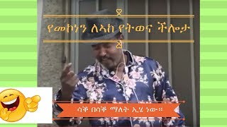 Ethiopina Movie - Mekonnen Leake best of comedy - መኮነን ለኣከ ኣሲቂኝ ቪዲዮ