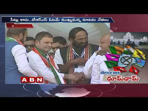Congress Party strategies on Mahakutami seat allocation | Telangana Early Polls