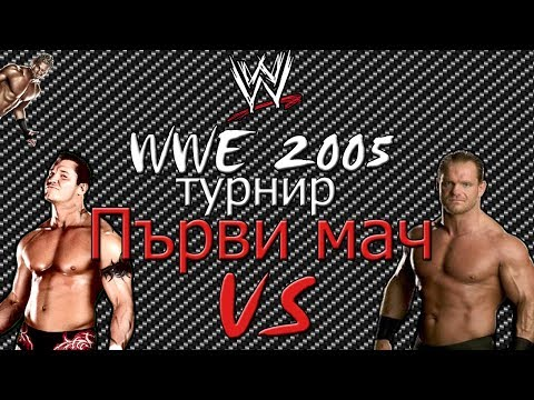 WWE 2005 - Турнира на чампоните! (Част 1)