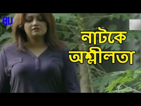 Bangla natok এর অশ্লীলতা /bangla natok Scene 2018 thumbnail