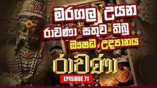 RAVANA | Episode 71 07 – 11 – 2019 | SIYATHA TV