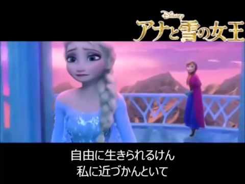 方言が新鮮!!アナと雪の女王「生まれてはじめて」リプライズ広島弁!