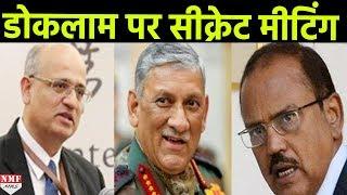 India ने की Doklam में China को घेरने की तैयारी...Bhutan के साथ हुई Secret Meeting.