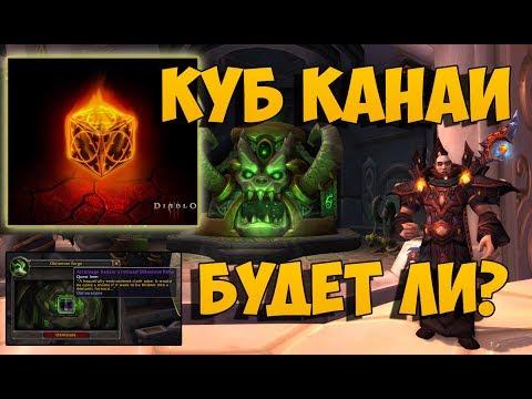Куб Канаи в World of Warcraft. Зачем?