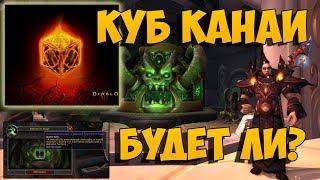 Куб Канаи в World of Warcraft. Концепция и идеи