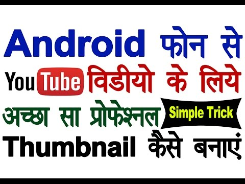 How to Make money on YouTube | Earning Course #5 | How to Make YoutubeThumbnails on Android | Simple