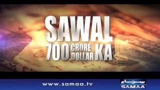 Sawal 700 Crore Dollar Ka - 30 June 2016