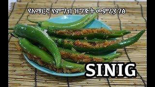 Ethiopian Food የቃሪያ ስንግ አሰራር - Sinig Recipe
