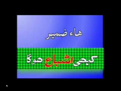 Learn Quran Easy Lession 12