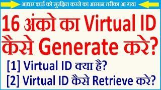 How to Generate Aadhaar Virtual ID or VID Online | 16 Digits Virtual ID Generate or Retrieve Online
