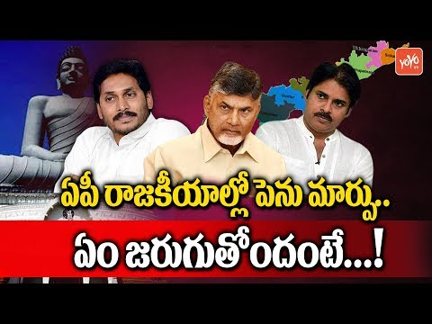 AP Politics Shocking Change | YS Jagan | CM Chandrababu Naidu | Pawan Kalyan | YOYO TV Channel