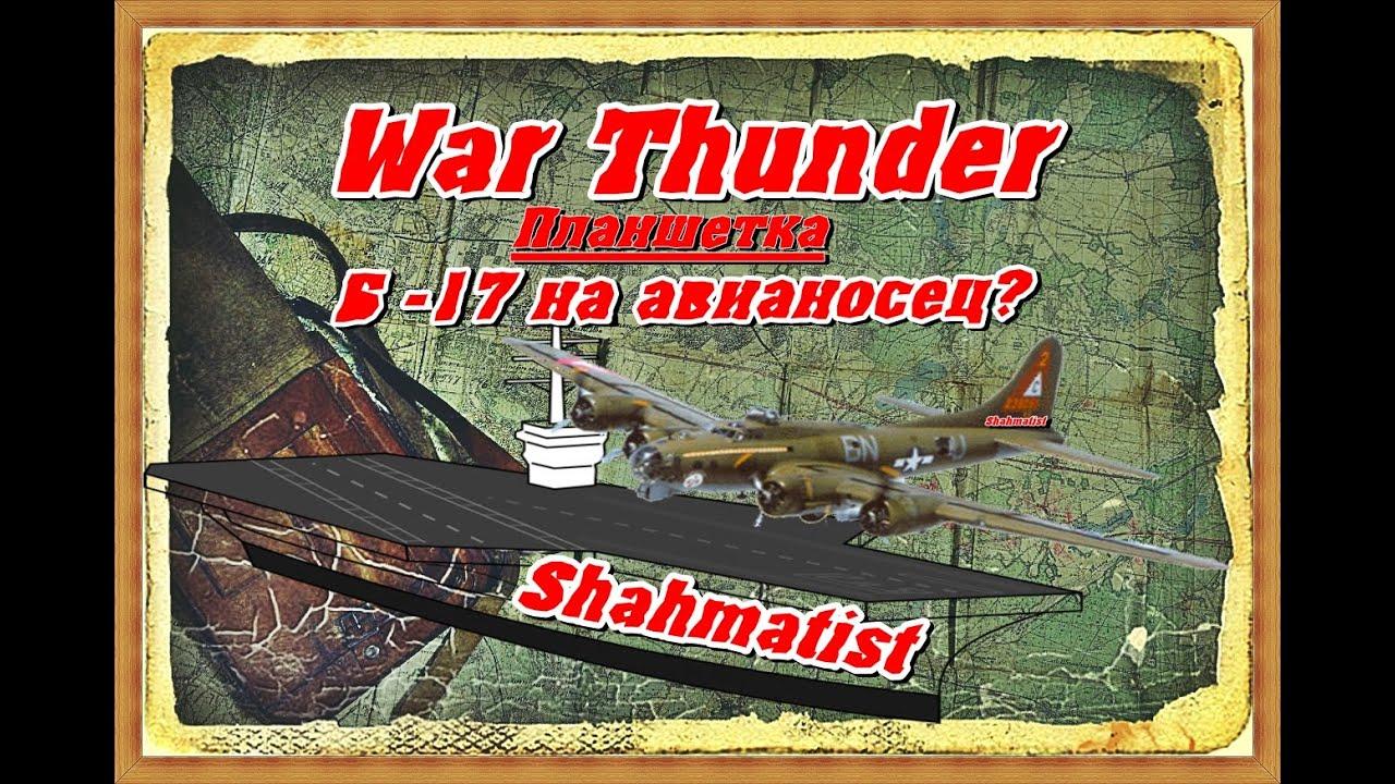 Посадка на war thunder
