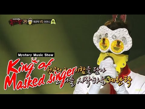 [King of masked singer] 복면가왕 - Pasongsong gyerantak, VIXX 'Ken' - Don't be happy 20150621