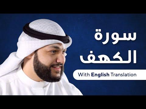 Surat Alkahf Full HD with english translation