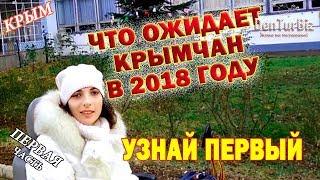 СМОТРИ ЧТО ОЖИДАЕТ КРЫМЧАН В 2018 ГОДУ | Крым | Отдых в Крыму 2018 |