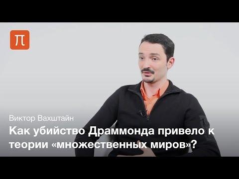 Восприятие реальности - Виктор Вахштайн