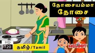 Dosai Amma Dosai | தோசையம்மா தோசை |Tamil Rhymes for Kids | Tamil Rhymes