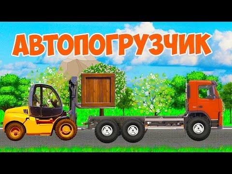 Строительные машинки. Автопогрузчик. МУЛЬТИК - ПАЗЛ. Развивающее видео для самых маленьких.