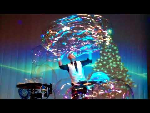 Сценическое новогоднее шоу Мыльных пузырей