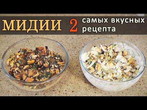 Мидии - два самых вкусных рецепта