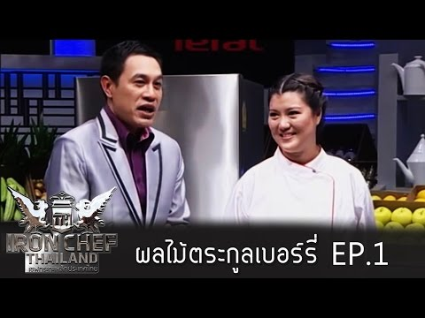 Iron Chef Thailand - Battle Berry Fruits(ผลไม้ตระกูลเบอร์รี่)1