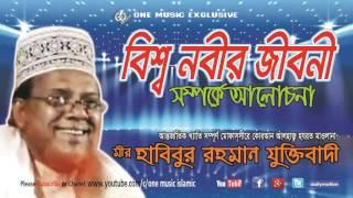 Bissho Nobir Jiboni Bangla New Waz - Islamic Album Habibur Rahman Juktibadi - One Music Islamic