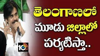 Janasena Chief Pawan kalyan about his Political Journey | Hyderabad | TS