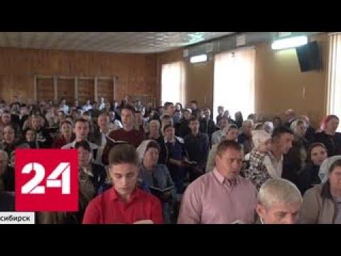 Раскрыты подпольные ячейки секты Свидетели Иеговы - Россия 24