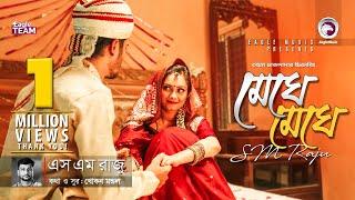 Meghe Meghe  Ayon Chaklader Feat SM Raju  Bangla N