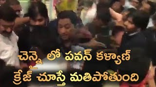 Pawankalyan's Mind Blowing Craze At Chennai Airport | Pawan Kalyan  Craze At Chennai Airport